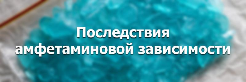 Амфетамин - лечение в Краснодаре